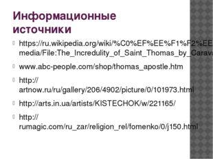 Информационные источники https://ru.wikipedia.org/wiki/%C0%EF%EE%F1%F2%EE%EB_