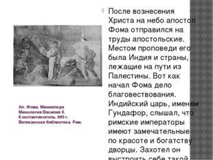 Ап. Фома. Миниатюра Минология Василия II. Константинополь. 985 г. Ватиканская
