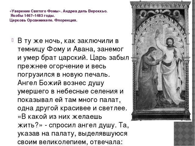 «Уверение Святого Фомы». Андреа дель Вероккьо. Якобы 1467–1483 годы. Церковь...
