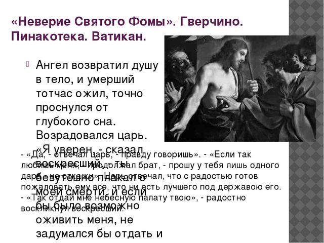 «Неверие Святого Фомы». Гверчино. Пинакотека. Ватикан. Ангел возвратил душу в...