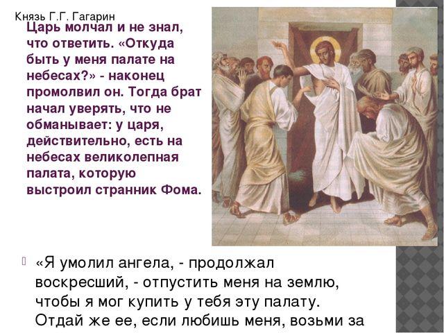 Царь молчал и не знал, что ответить. «Откуда быть у меня палате на небесах?»...