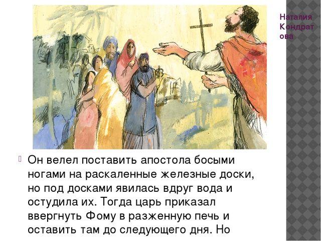 Наталия Кондратова Он велел поставить апостола босыми ногами на раскаленные ж...