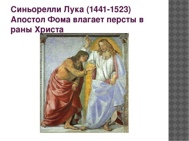 Синьорелли Лука (1441-1523) Апостол Фома влагает персты в раны Христа