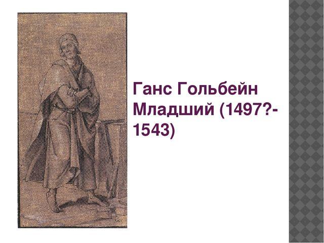 Ганс Гольбейн Младший (1497?-1543)