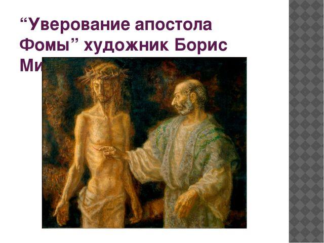 """""""Уверование апостола Фомы"""" художник Борис Михайлов"""