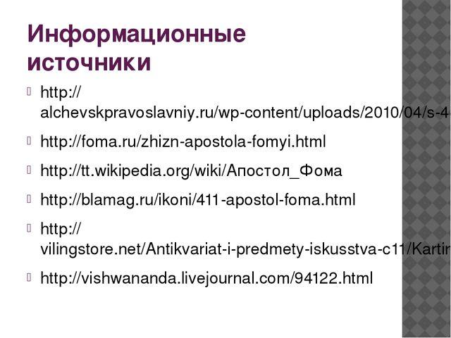 Информационные источники http://alchevskpravoslavniy.ru/wp-content/uploads/20...