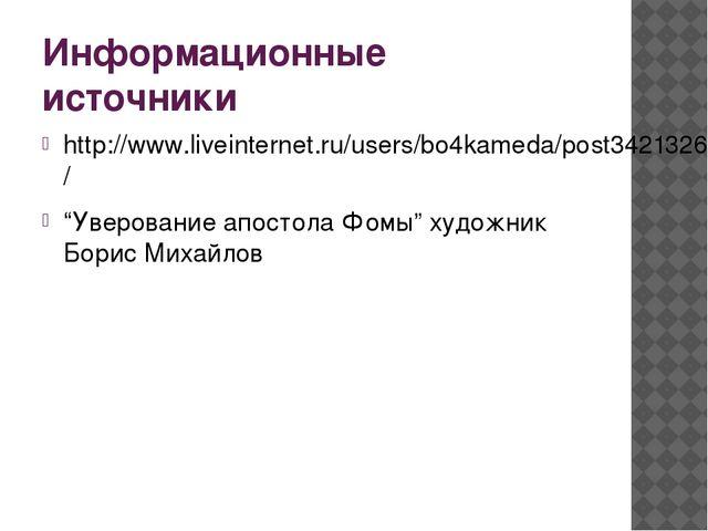 Информационные источники http://www.liveinternet.ru/users/bo4kameda/post34213...