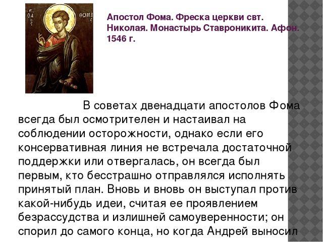 Апостол Фома. Фреска церкви свт. Николая. Монастырь Ставроникита. Афон. 1546...