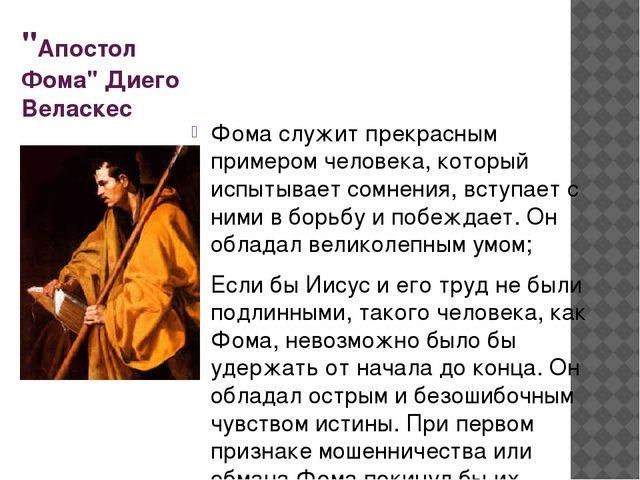 """""""Апостол Фома"""" Диего Веласкес Фома служит прекрасным примером человека, котор..."""