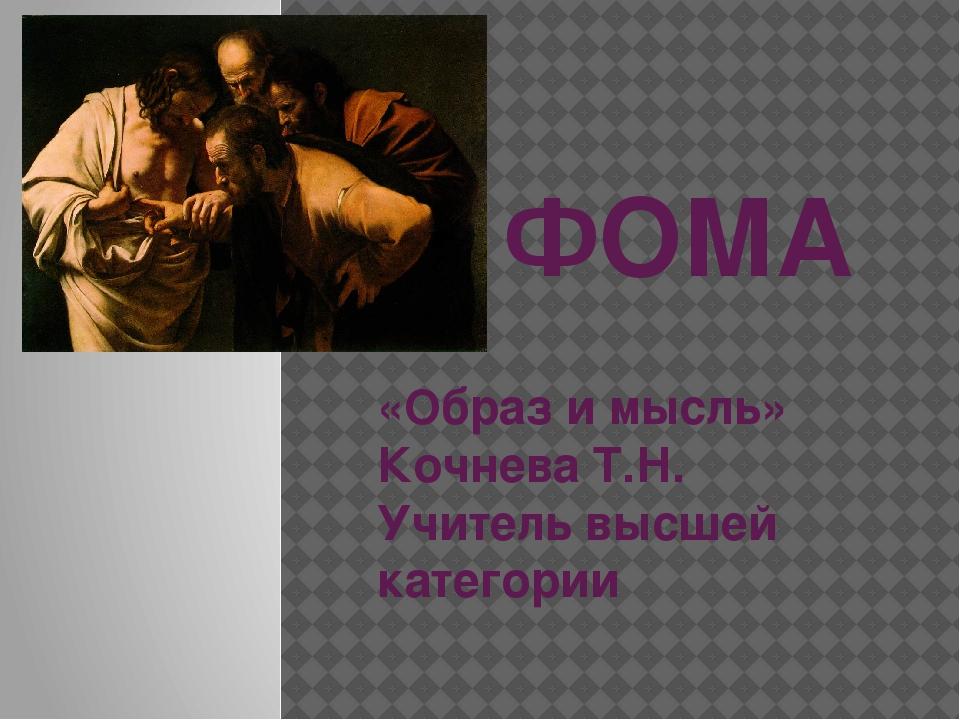 ФОМА «Образ и мысль» Кочнева Т.Н. Учитель высшей категории