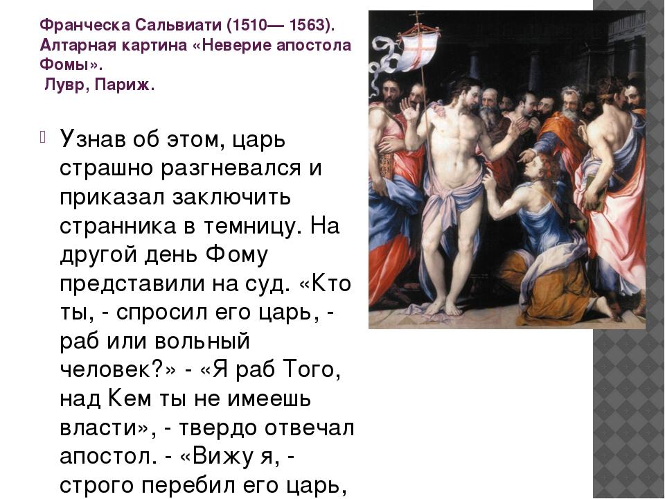 Франческа Сальвиати (1510— 1563). Алтарная картина «Неверие апостола Фомы». Л...
