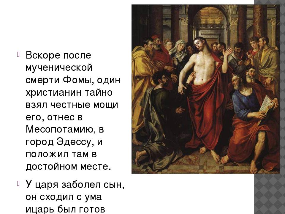 Вскоре после мученической смерти Фомы, один христианин тайно взял честные мо...