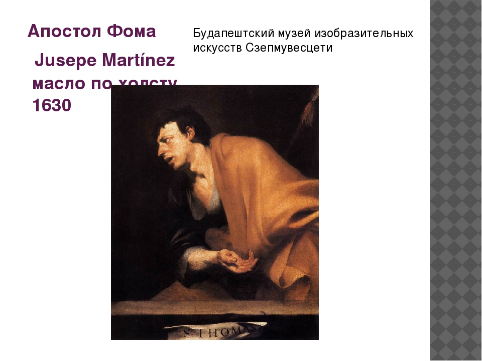 Апостол Фома Jusepe Martínez масло по холсту 1630 Будапештский музей изобрази...