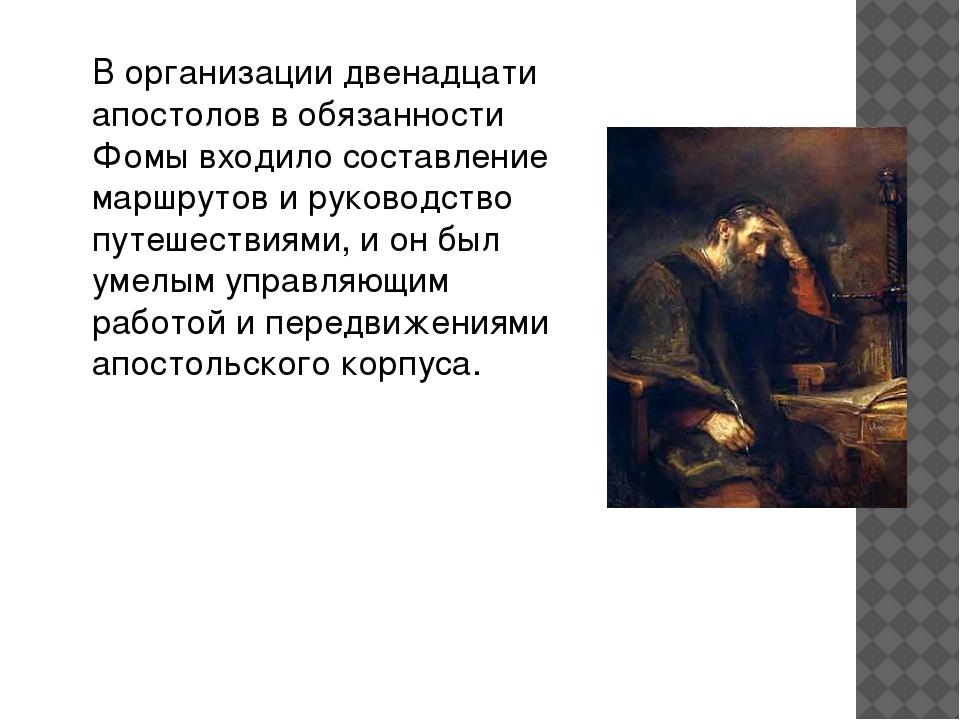 В организации двенадцати апостолов в обязанности Фомы входило составление мар...