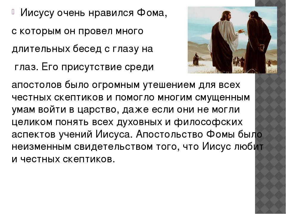 Иисусу очень нравился Фома, с которым он провел много длительных бесед с глаз...
