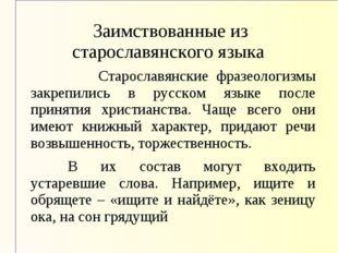 Заимствованные из старославянского языка Старославянские фразеологизмы закр