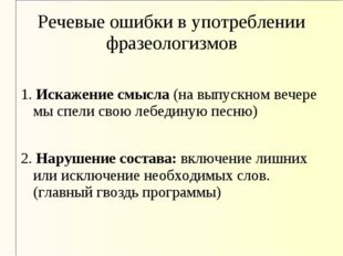 Речевые ошибки в употреблении фразеологизмов 1. Искажение смысла (на выпускно