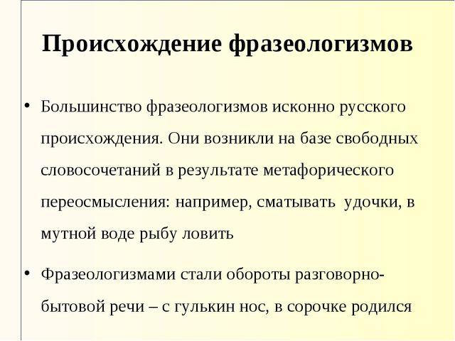 Происхождение фразеологизмов Большинство фразеологизмов исконно русского прои...