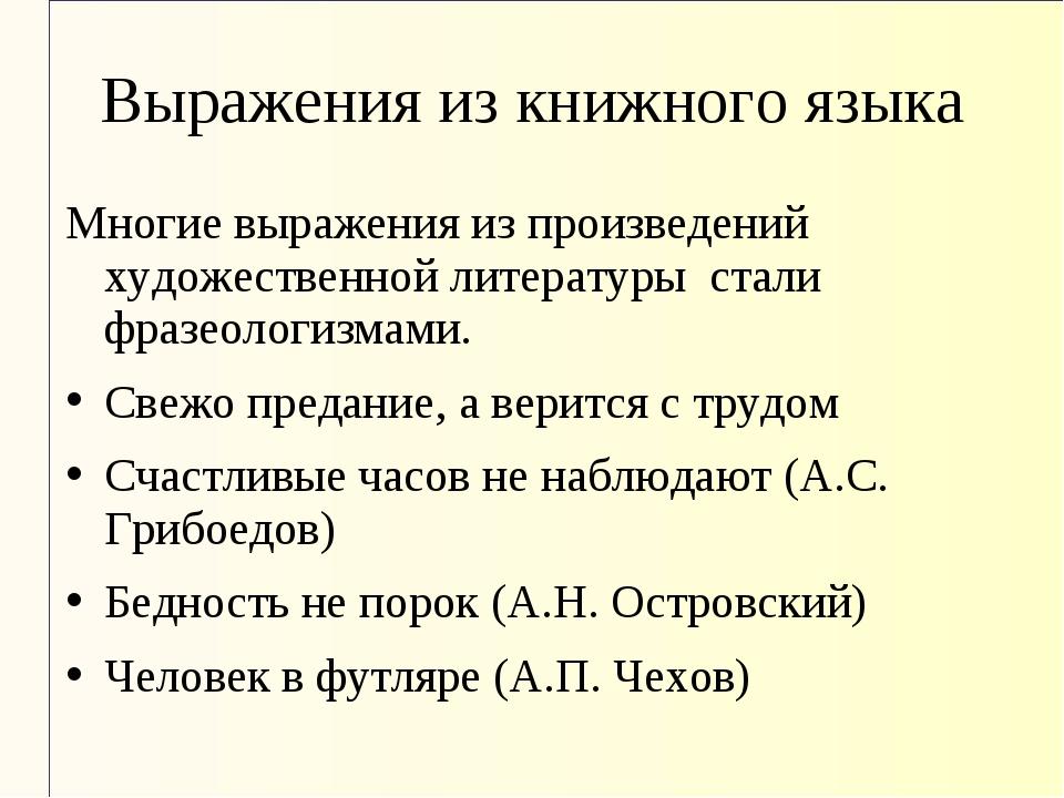 Выражения из книжного языка Многие выражения из произведений художественной л...