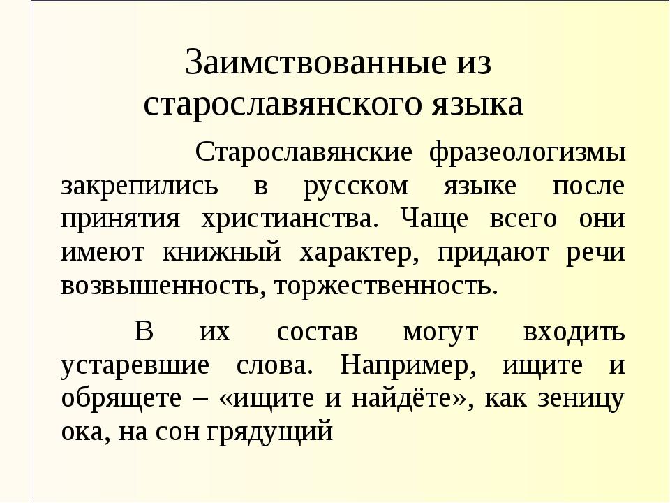 Заимствованные из старославянского языка Старославянские фразеологизмы закр...