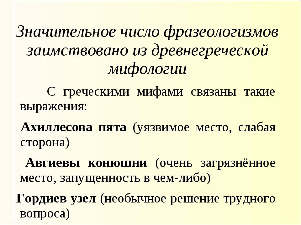 Значительное число фразеологизмов заимствовано из древнегреческой мифологии С...