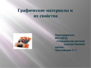 Графические материалы и их свойства Преподаватель МОУДОД «Сланцевская детская