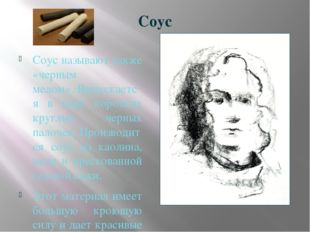 Соус Соус называют также «черным мелом».Выпускается в виде коротких круглых