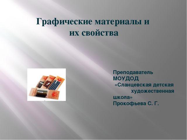 Графические материалы и их свойства Преподаватель МОУДОД «Сланцевская детская...