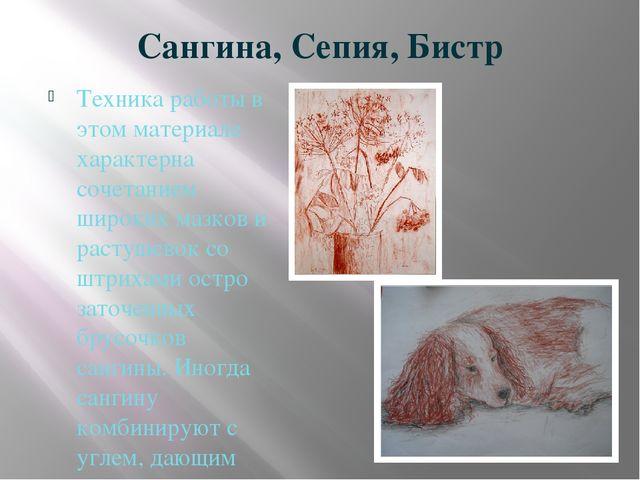 Сангина, Сепия, Бистр Техника работы в этом материале характерна сочетанием ш...