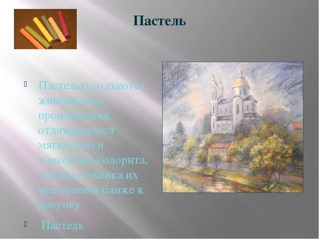 Пастель Пастелью создаются живописные произведения, отличающиеся мягкостью и...