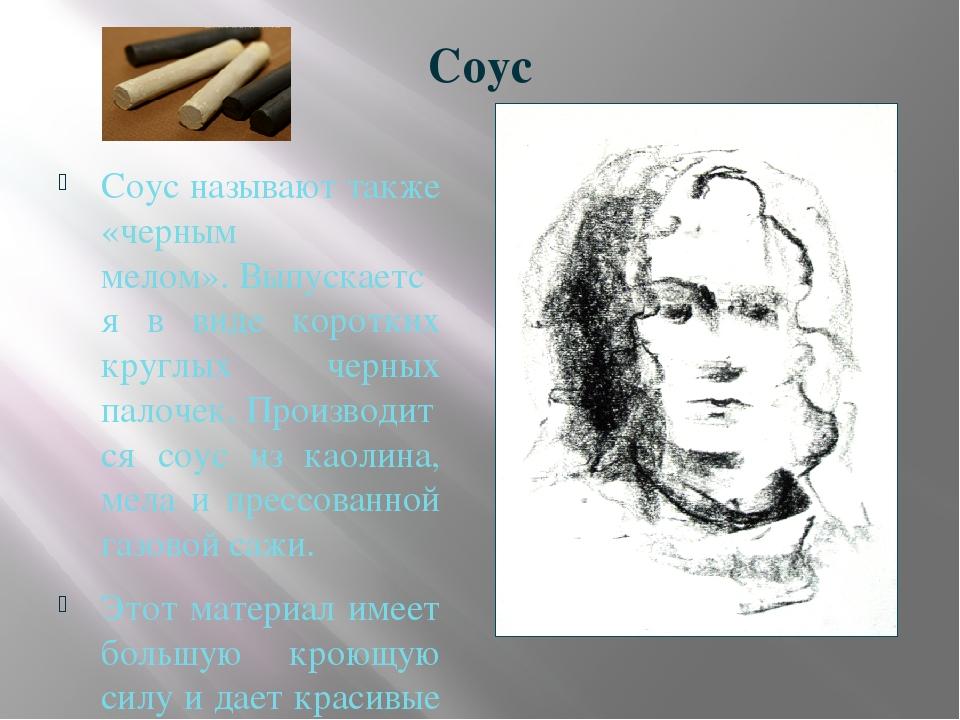 Соус Соус называют также «черным мелом».Выпускается в виде коротких круглых...