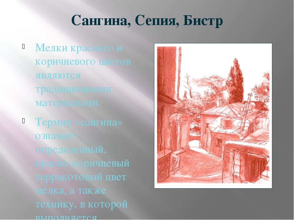 Сангина, Сепия, Бистр Мелки красного и коричневого цветов являются традиционн...