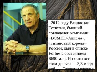 2012 году Владислав Тетюхин, бывший совладелец компании «ВСМПО-Ависма», «тит