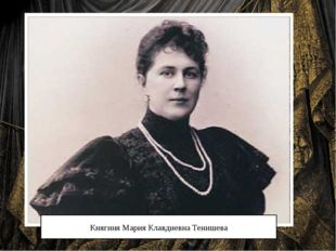 Княгиня Мария Клавдиевна Тенишева
