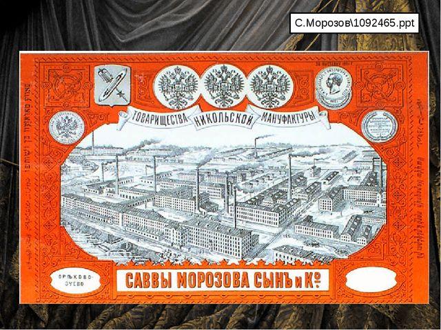 С.Морозов\1092465.ppt