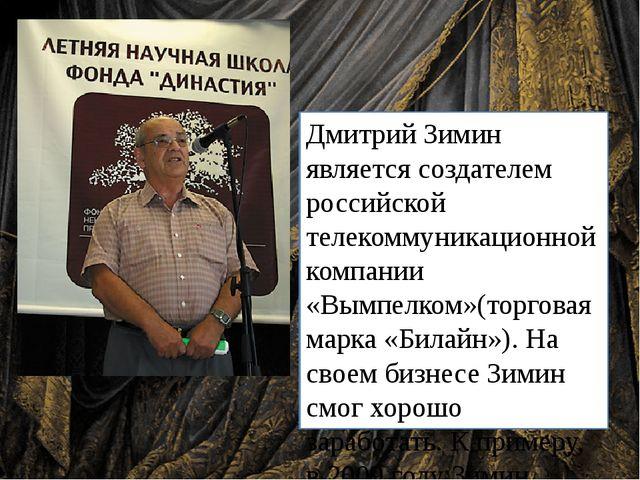 Дмитрий Зимин является создателем российской телекоммуникационной компании «...