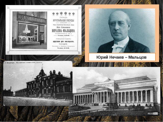 Юрий Нечаев – Мальцов