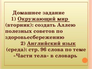Домашнее задание 1) Окружающий мир (вторник): создать Аллею полезных советов