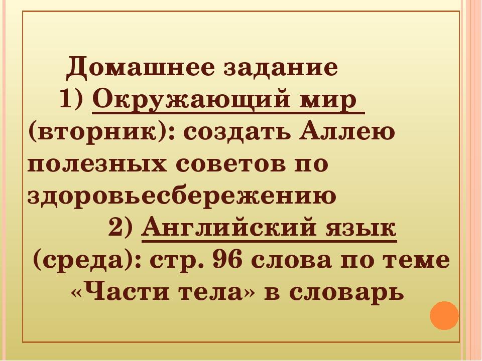 Домашнее задание 1) Окружающий мир (вторник): создать Аллею полезных советов...