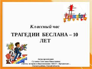 Классный час Автор презентации: Сулаева Светлана Николаевна учитель истории и