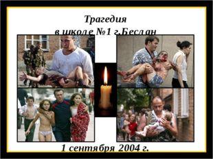 Трагедия в школе №1 г.Беслан 1 сентября 2004 г.