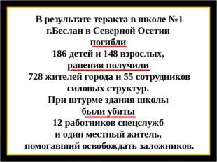 В результате теракта в школе №1 г.Беслан в Северной Осетии погибли 186 детей