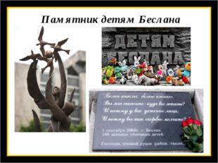 Памятник детям Беслана