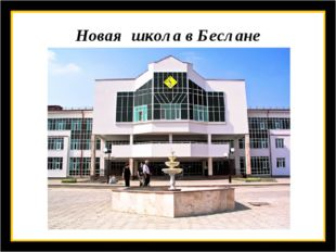 Новая школа в Беслане