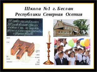 Школа №1 г. Беслан Республики Северная Осетия