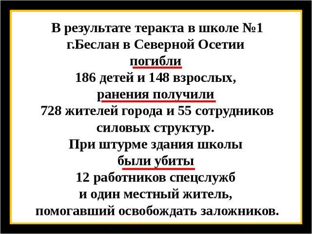 В результате теракта в школе №1 г.Беслан в Северной Осетии погибли 186 детей...