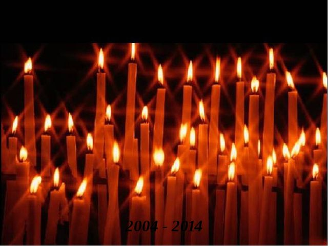 Трагедия Беслана 2004 - 2014