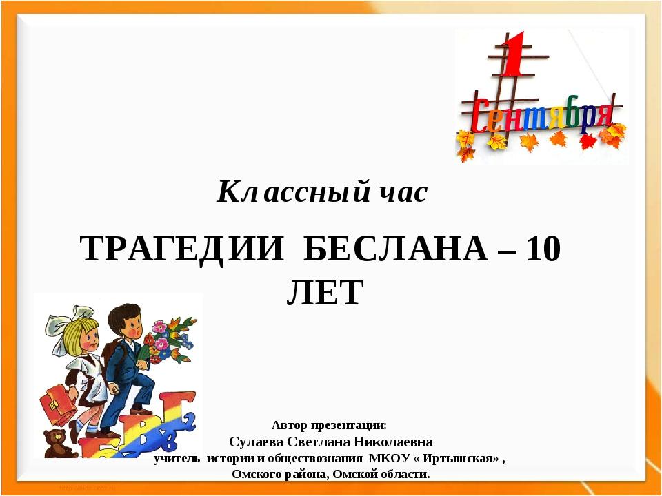 Классный час Автор презентации: Сулаева Светлана Николаевна учитель истории и...