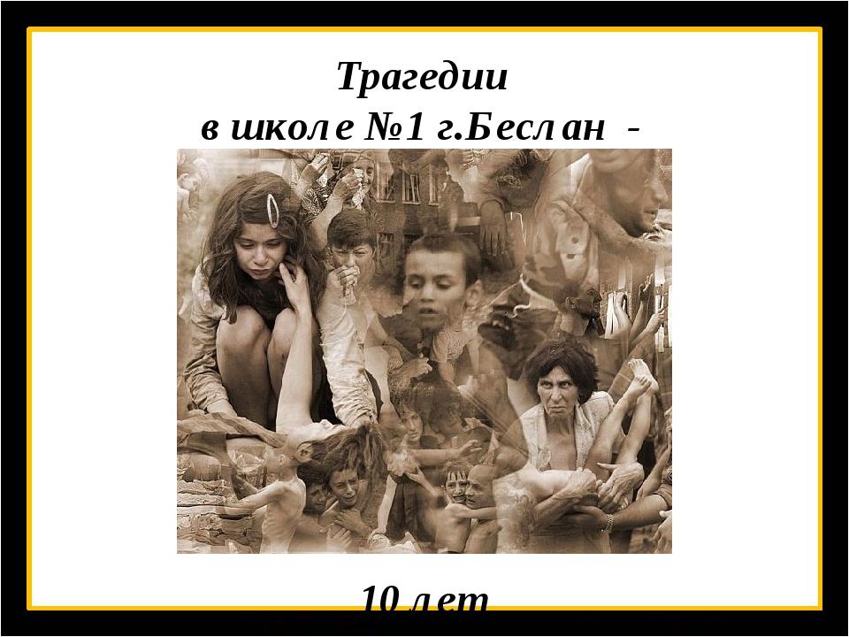 Трагедии в школе №1 г.Беслан - 10 лет
