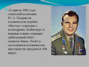 12 апреля1961 годасоветскийкосмонавтЮ.А.Гагаринна космическом корабле